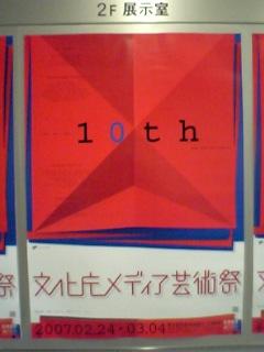 文化庁メディア芸術祭@東京都写真美術館