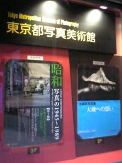 「水越武写真展大地への想い」「昭和写真の1945-1989」展@東京都写真美術館