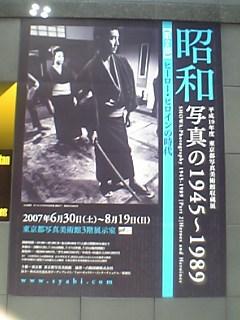 昭和 写真の1945〜1989【第2部】@東京都写真美術館