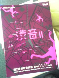 渋谷音楽祭