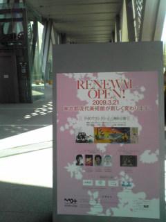 東京都現代美術館 本日リニューアルオープン!