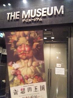 奇想の王国 だまし絵展@Bunkamura