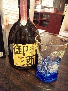 瑞泉酒造「御酒(うさき)」