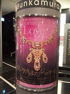 愛のヴィクトリアンジュエリー展@Bunkamura