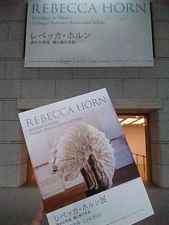 レベッカ・ホルン展@東京都現代美術館
