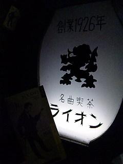 名曲喫茶ライオン@渋谷