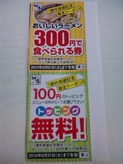 300円ラーメン@どうとんぼり神座・渋谷