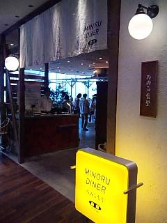 みのりカフェ/みのる食堂@銀座三越