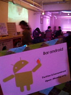Bar Android@渋谷