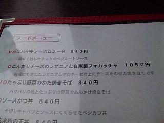 ベジタリアンカフェ ソーファ(vegetariancafe SOFA)@渋谷