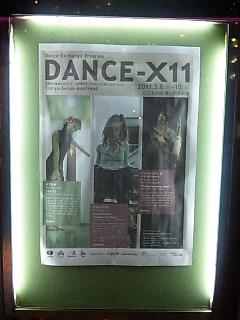 DANCE-X11@青山円形劇場