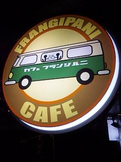 Cafe Frangipani(フランジパニ)@六本木