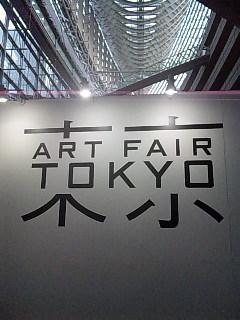 ART FAIR 東京