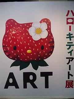 ハローキティアート展@松屋銀座