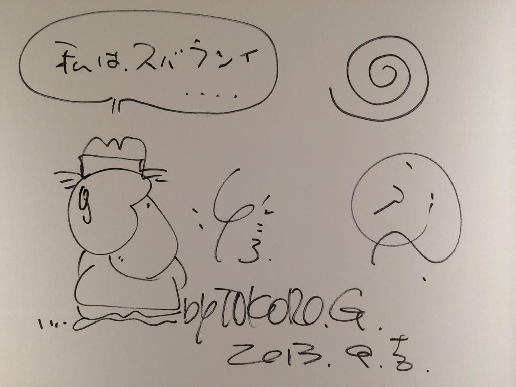 所さんのアタマの中どーなってんの!?展@渋谷