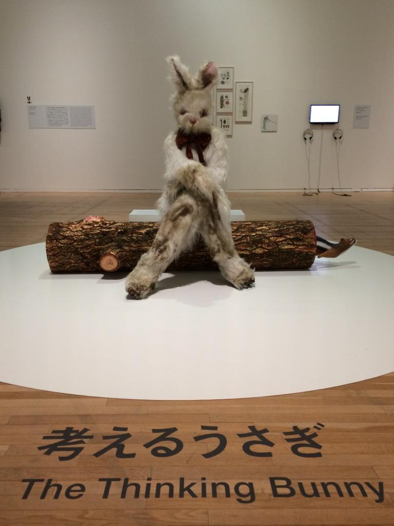 うさぎスマッシュ展@東京都現代美術館