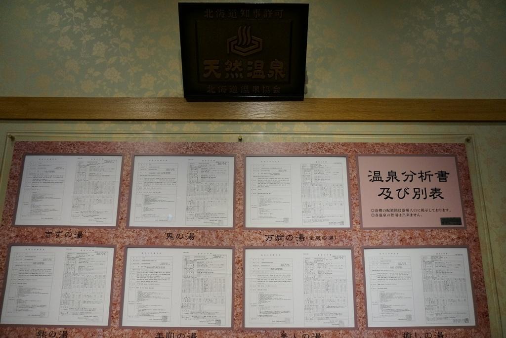 第一滝本館@登別