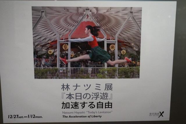 林ナツミ展『本日の浮遊』加速する自由