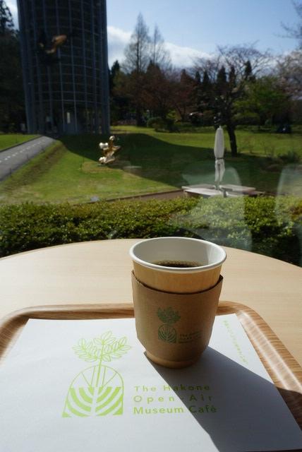 箱根彫刻の森美術館 ギャラリーカフェ
