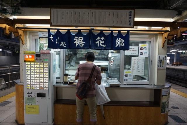 裾花郷@長野駅