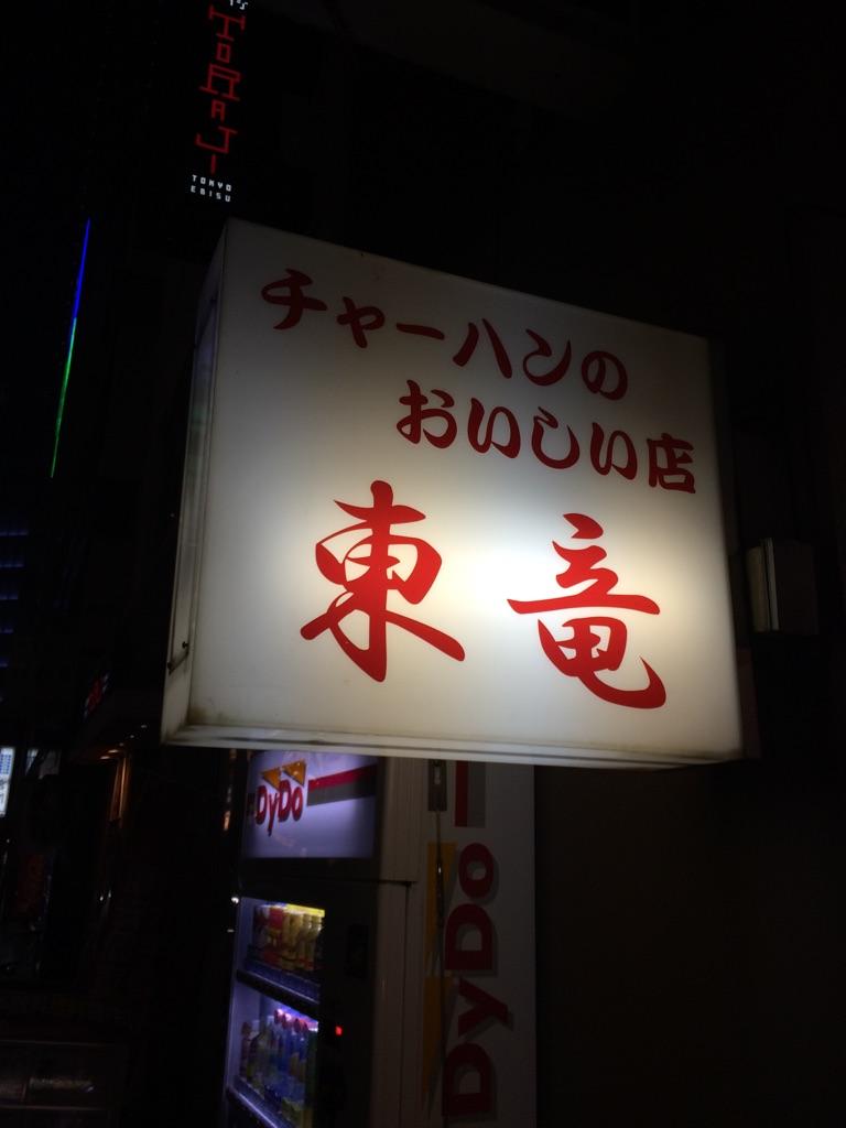 東竜 八重洲店