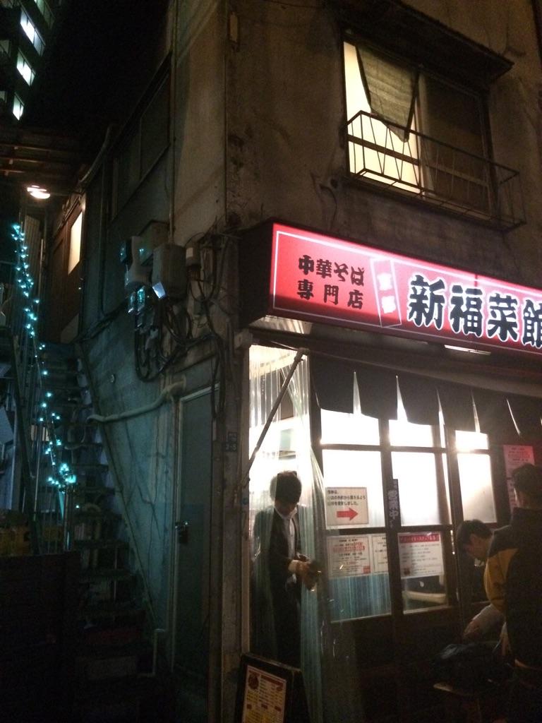 新福菜館 お二階 隠れ 麻布十番店