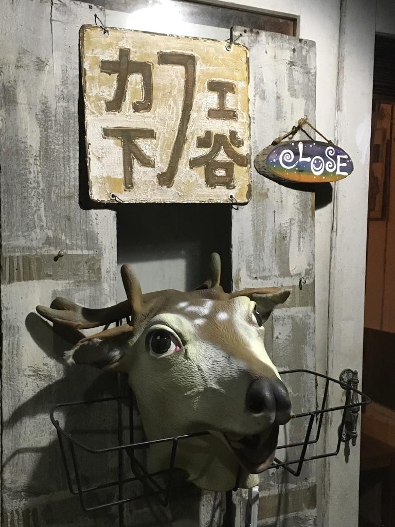 エゾシカフェ@三軒茶屋