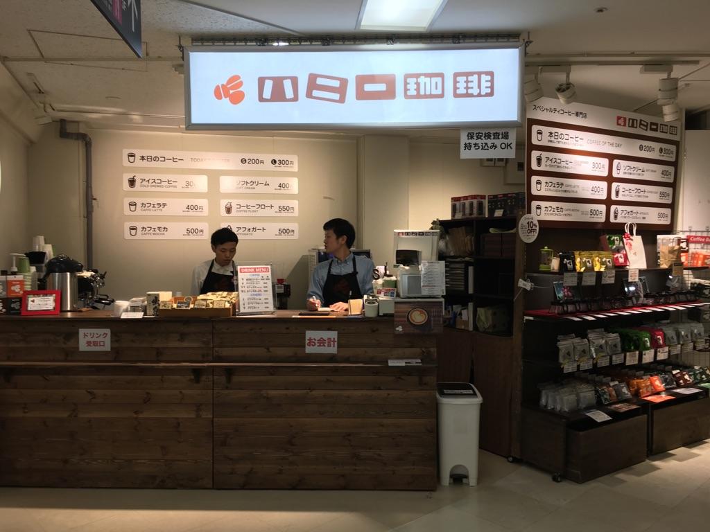 ハニー珈琲 福岡空港店