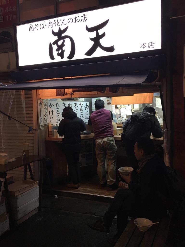 南天 本店@椎名町