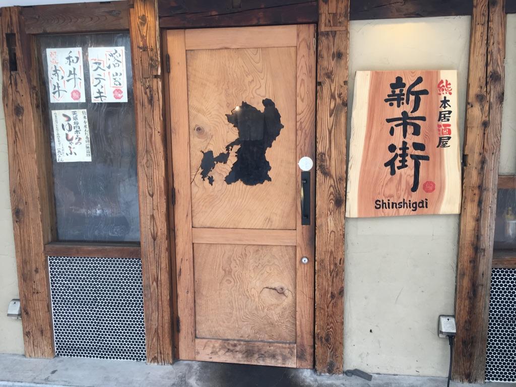 熊本居酒屋 新市街@渋谷