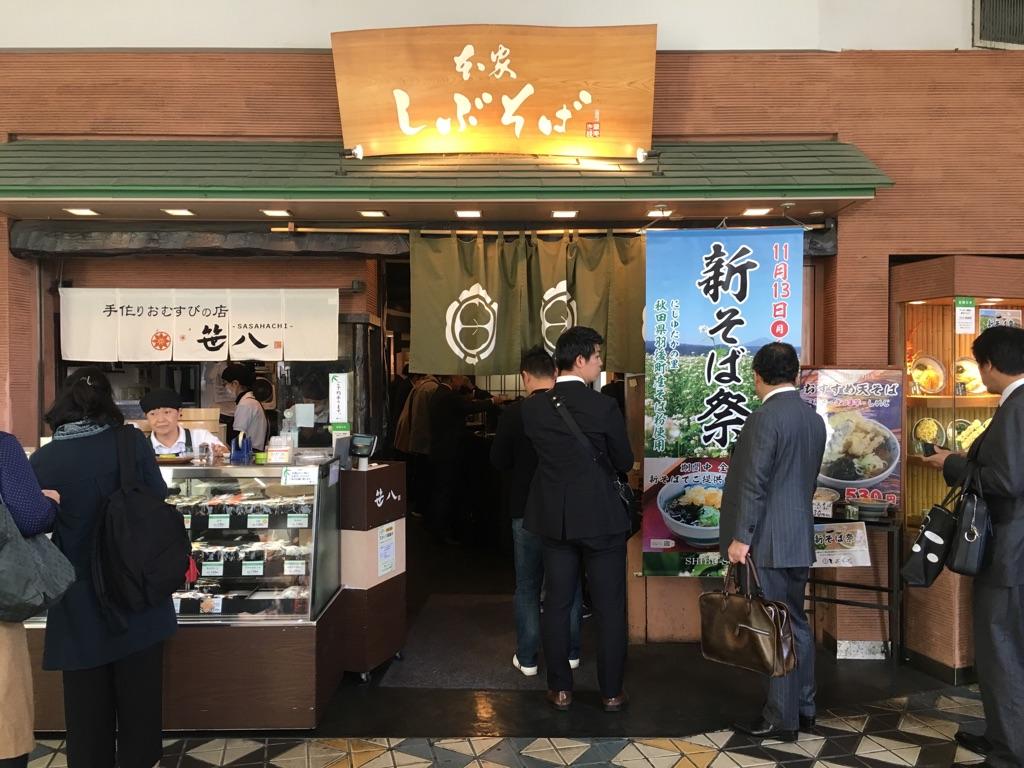 本家しぶそば@渋谷駅