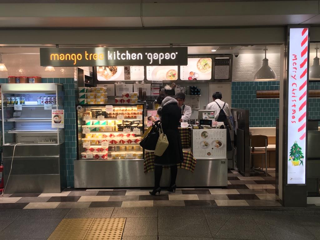 マンゴツリーキッチン グランスタ@東京駅