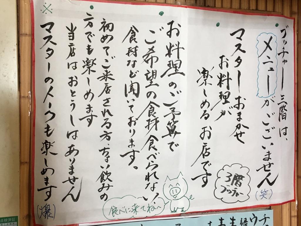 BBQ ブッチャー@渋谷