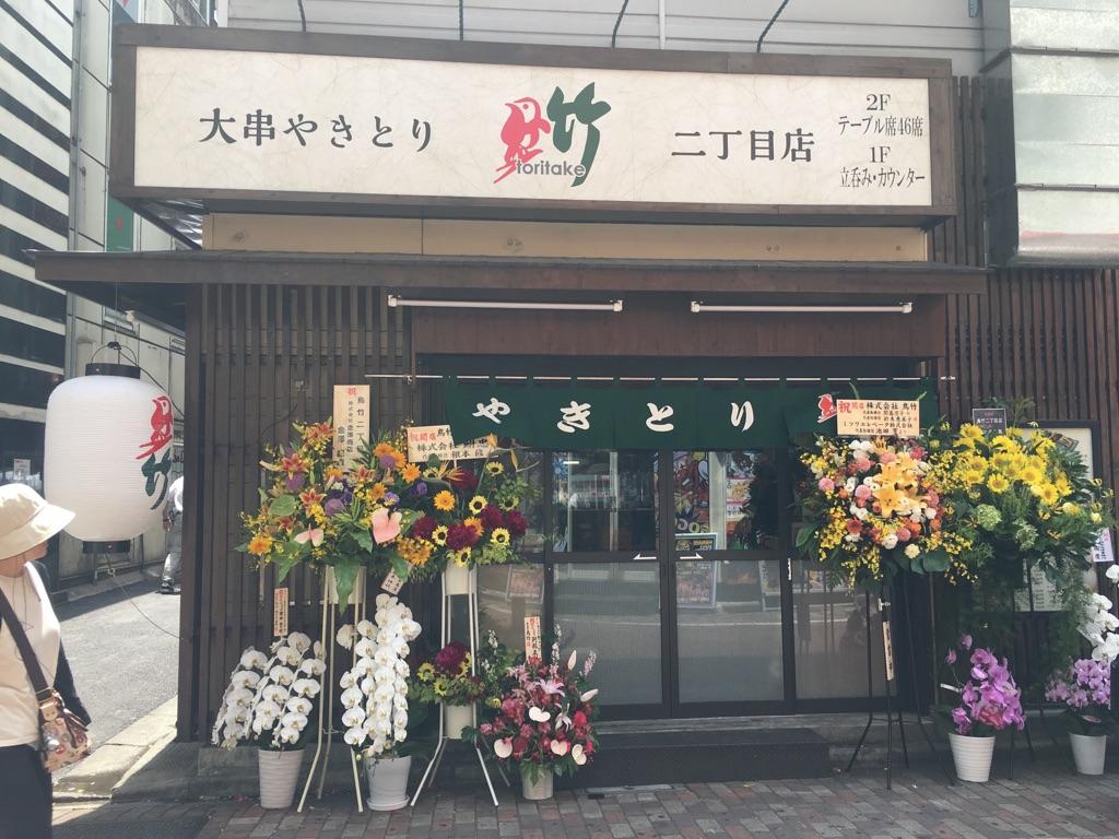 鳥竹 二丁目店@渋谷