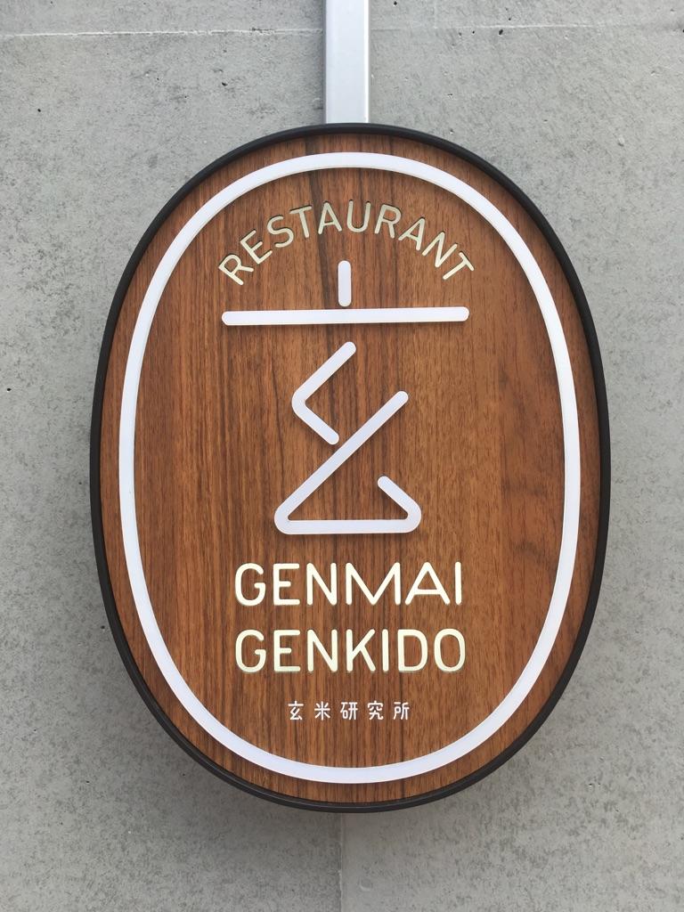 GENMAI GENKIDO@渋谷