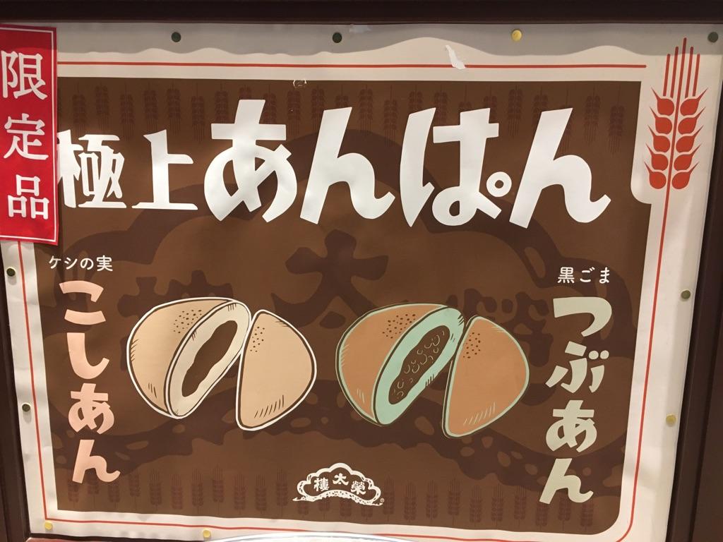 BaKING SHU@渋谷ストリーム