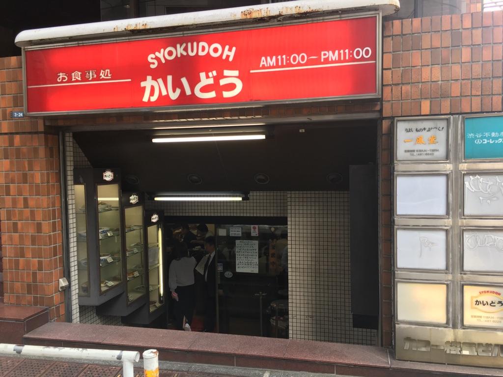 かいどう@渋谷